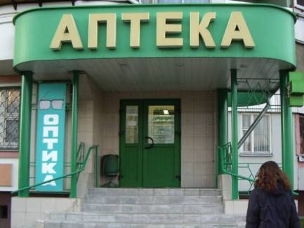 Аптекам разрешили продавать «доступные лекарства» по старым ценам