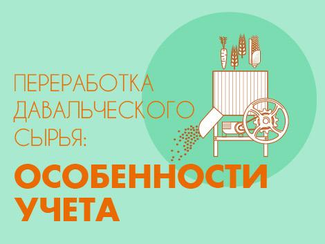 Переработка давальческого сырья: особенности учета - тема номера издания БУХГАЛТЕР&ЗАКОН № 43