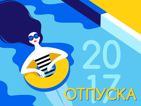 Отпуска - 2017: тема номера БУХГАЛТЕР&ЗАКОН № 20-21
