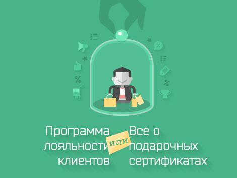 Программа лояльности клиентов, или Все о подарочных сертификатах – тема номера издания БУХГАЛТЕР&ЗАКОН № 14