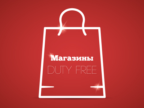 Магазины Duty Free - тема номера издания БУХГАЛТЕР&ЗАКОН № 47