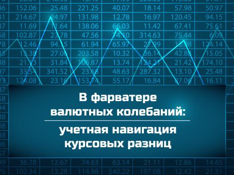 В фарватере валютных колебаний: учетная навигация курсовых разниц - тема номера издания БУХГАЛТЕР&ЗАКОН № 49