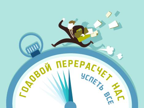 Годовой перерасчет НДС: основные моменты - тема номера издания БУХГАЛТЕР&ЗАКОН № 03