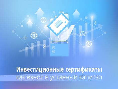 Инвестиционные сертификаты как взнос в уставный капитал – тема номера издания БУХГАЛТЕР&ЗАКОН № 21