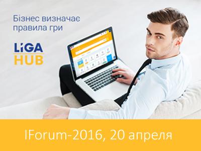 LIGA:HUB на iForum2016: реальные допросы и обыски в IT-компаниях
