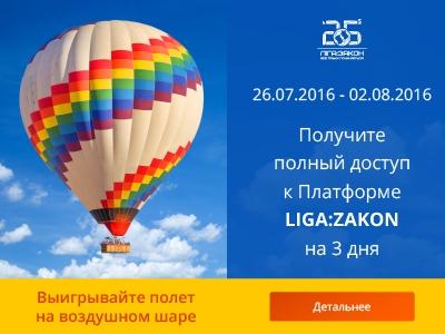 Отримайте повний доступ до платформи LIGA:ZAKON