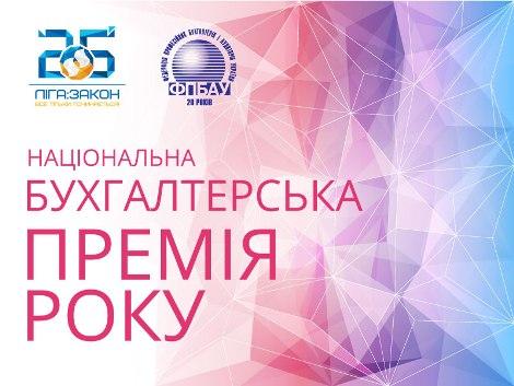 Ко Дню бухгалтера в Украине ЛИГА:ЗАКОН объявляет Национальную бухгалтерскую премию года